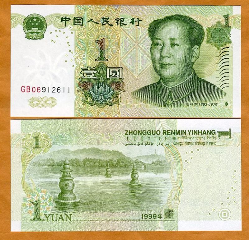 chinas renminbi our currency your problem essay China on wednesday devalued its yuan currency for a second day running it could have an effect on american consumers and investors here's how if you like your goods made in china, a weakened.
